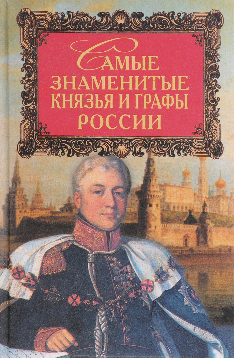 Ю. Н. Лубченков, Т. Ю. Лубченкова Самые знаменитые князья и графы России
