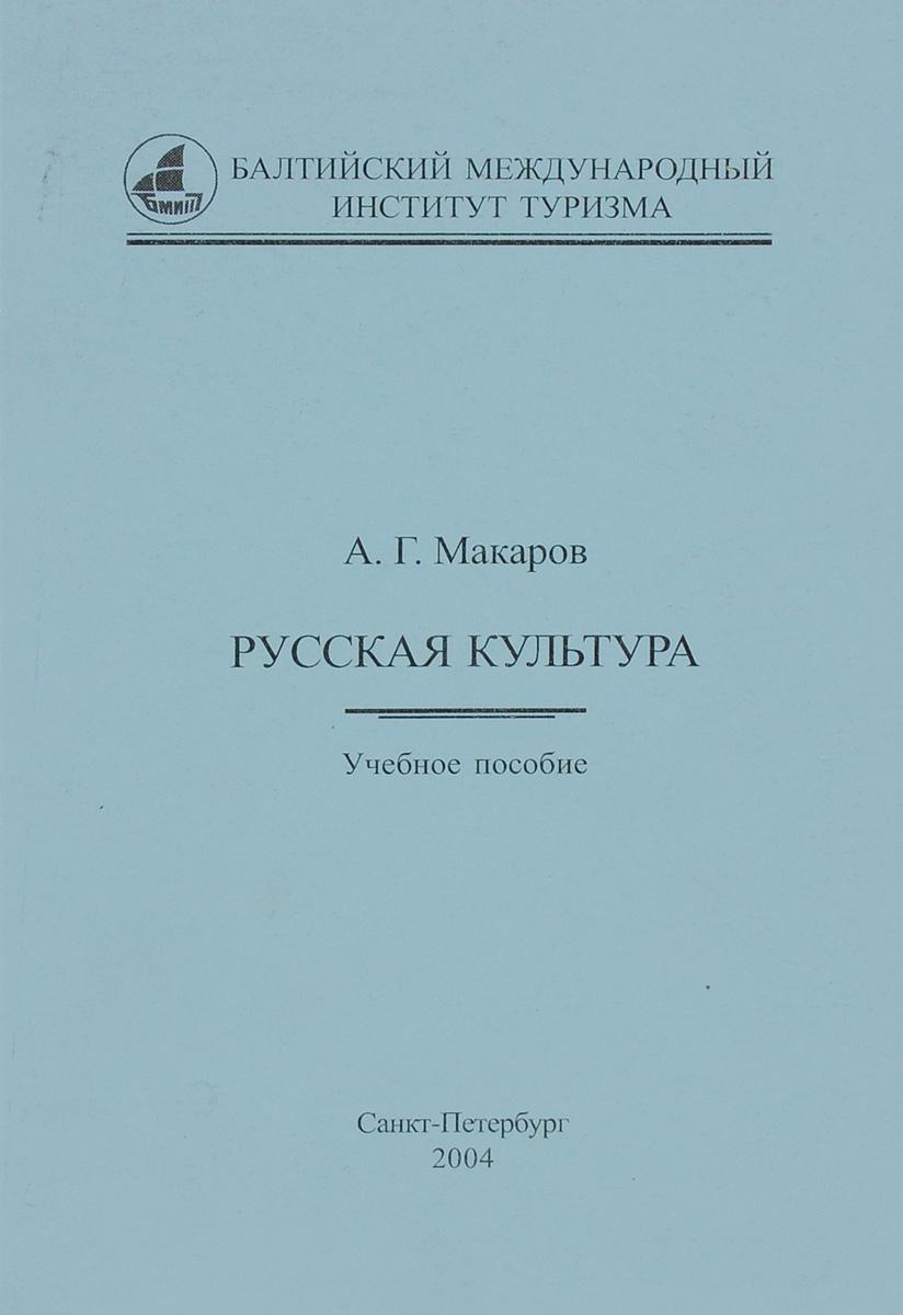 А. Г. Макаров Русская культура. Учебное пособие