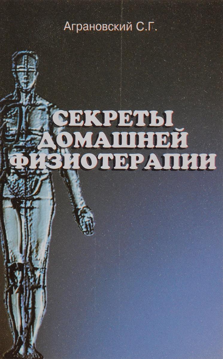 С. Г. Аграновский Секреты домашней физиотерапии