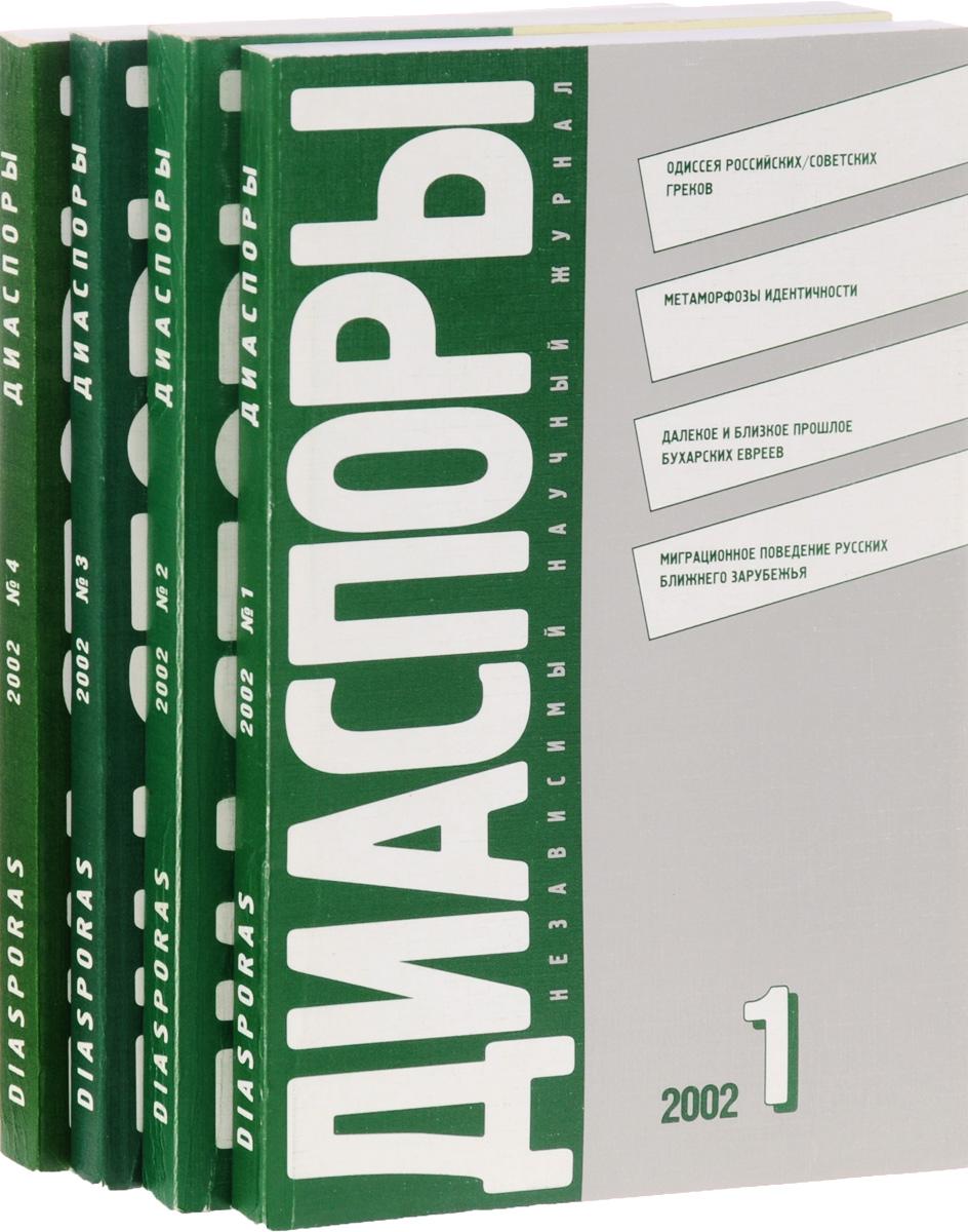 Диаспоры. Независимый научный журнал, №1, №2, №3, №4, 2002 (комплект из 4 книг)