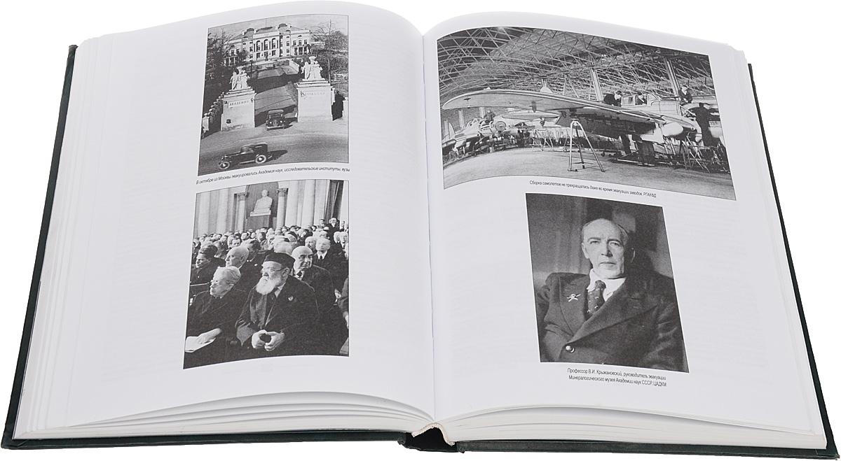 нет автор. Москва прифронтовая. 1941-1942. Архивные документы и материалы