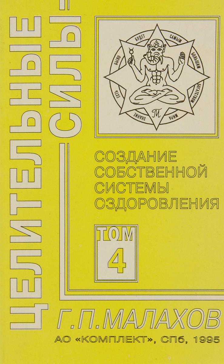 Г. П. Малахов Создание собственной системы оздоровления