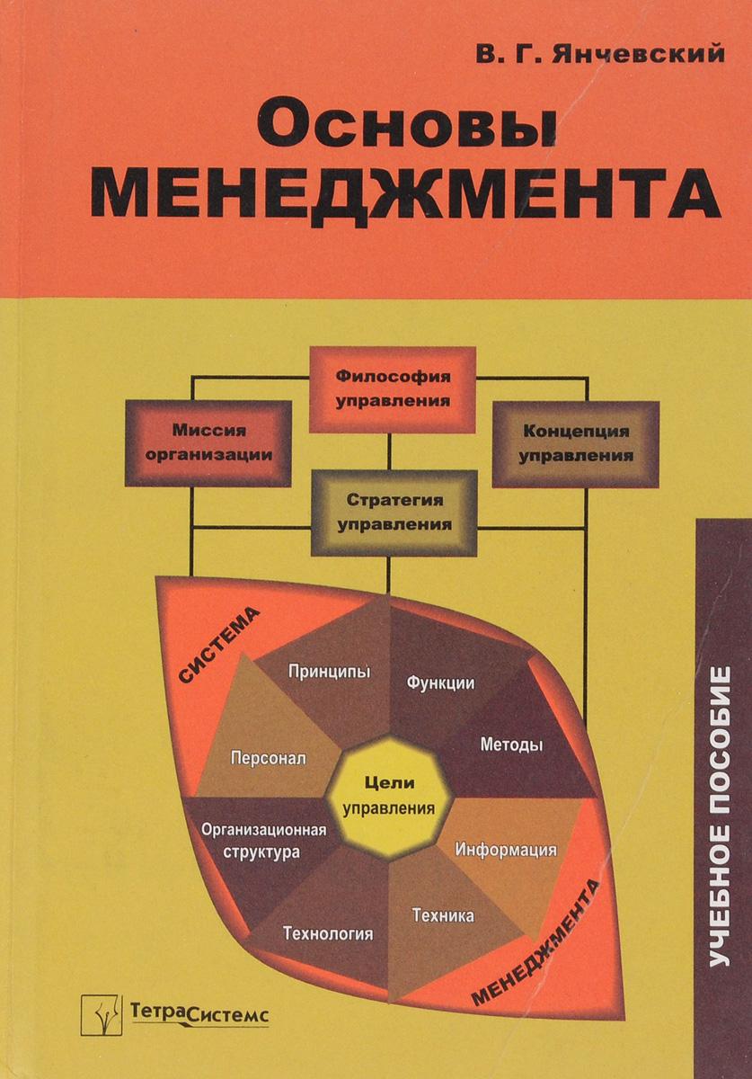 В. Г. Янчевский Основы менеджмента. Учебное пособие