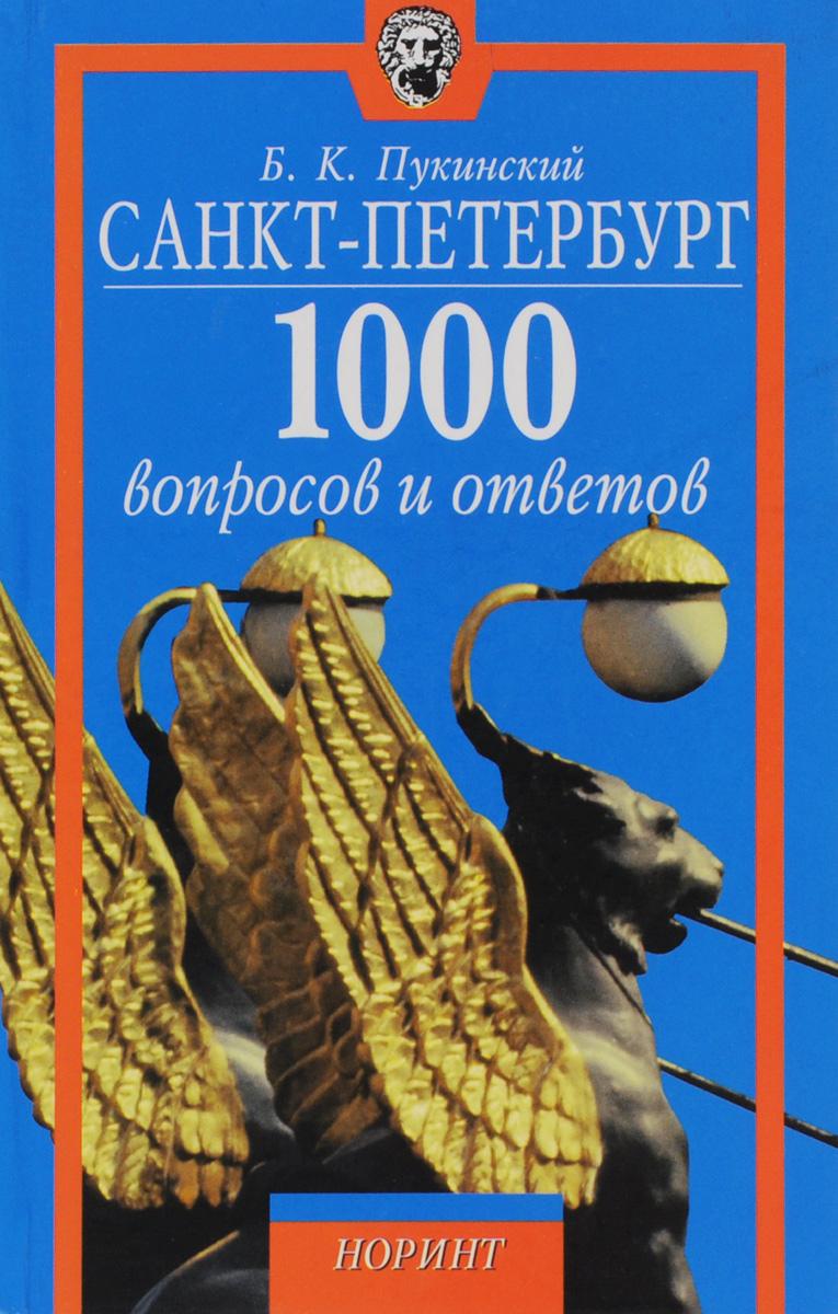 Б. К. Пукинский Санкт-Петербург. 1000 вопросов и ответов