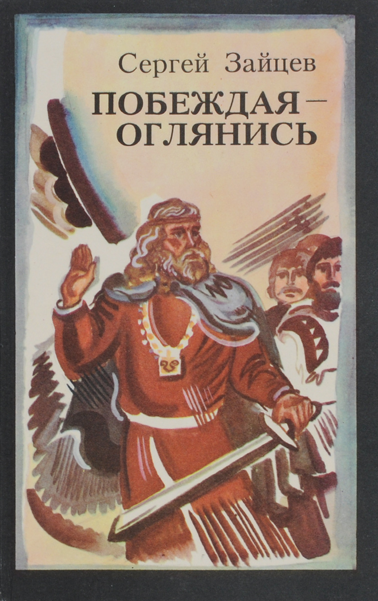 Сергей Зайцев Побеждая - оглянись цена