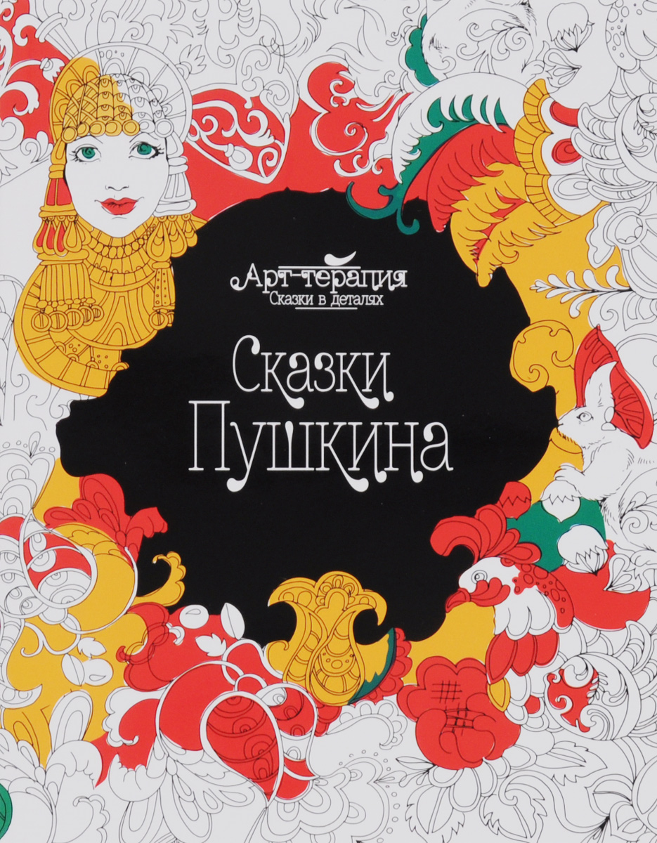 Сказки Пушкина сказки пушкина квартет мелодион песочная анимация