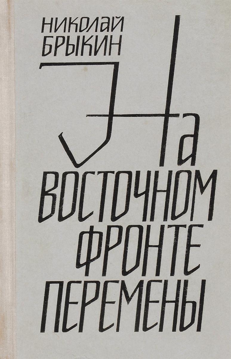 На восточном фронте перемены События романа Николая Брыкина «На...