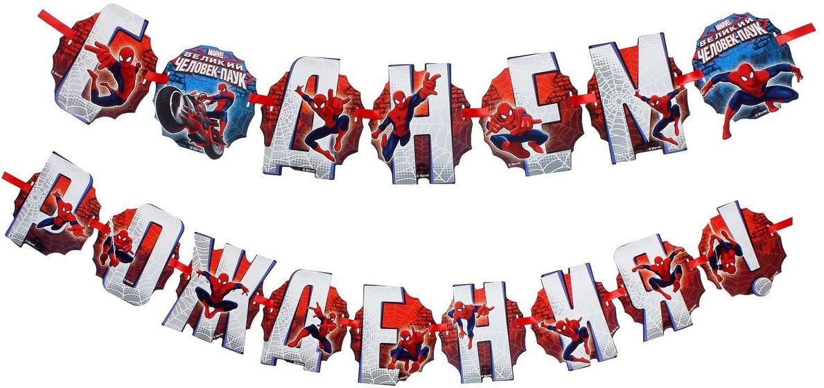 Marvel Гирлянда детская на ленте С Днем Рождения Человек паук цена 2017