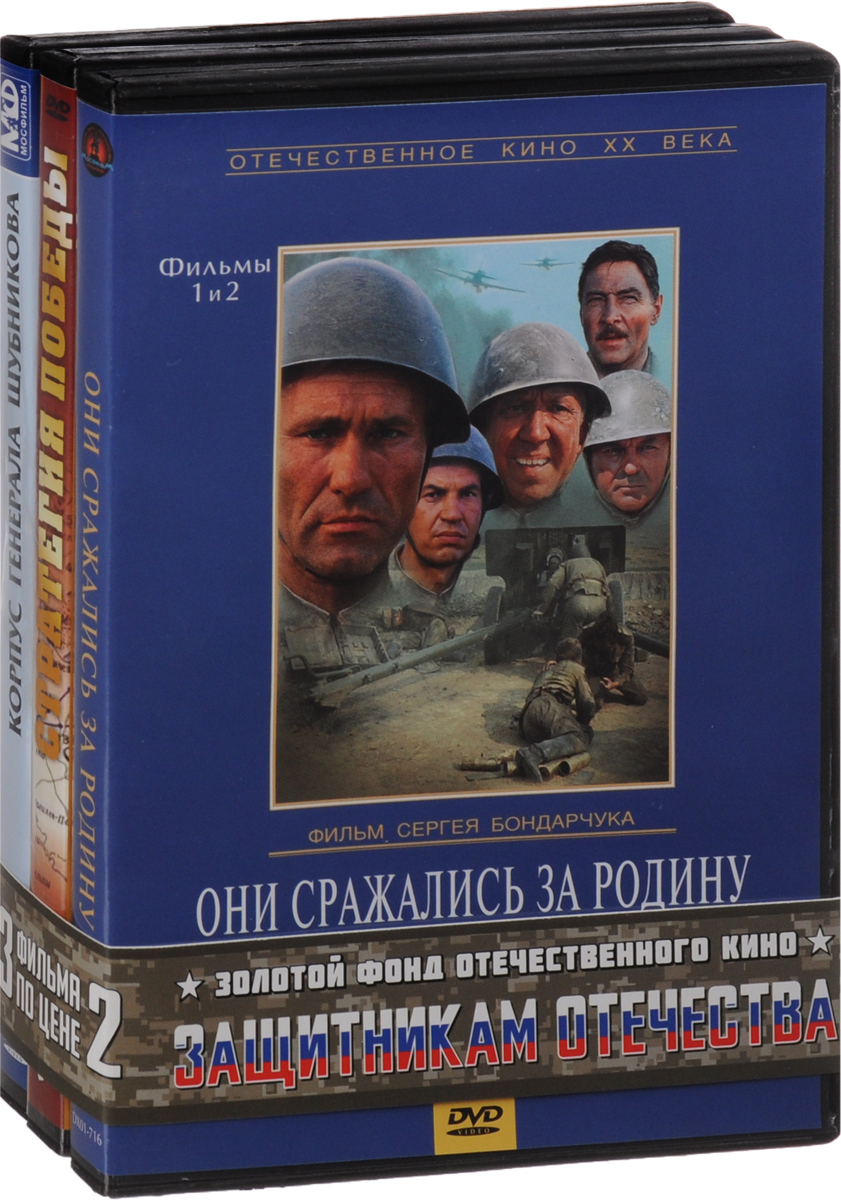 Защитникам отечества: Корпус генерала Шубникова / Они сражались за Родину. 1-2 серии / Стратегия победы. 1-17 серии (3 DVD)