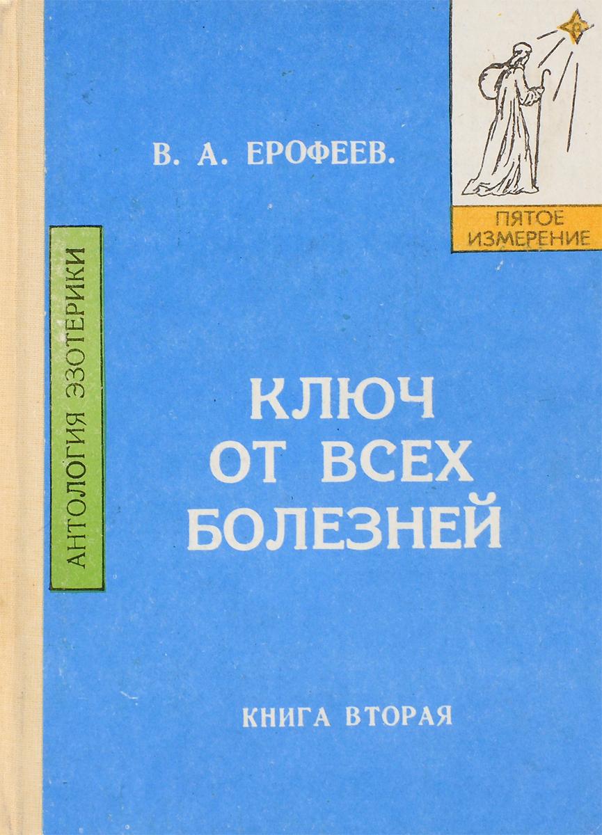 Ерофеев В. Ключ от всех болезней