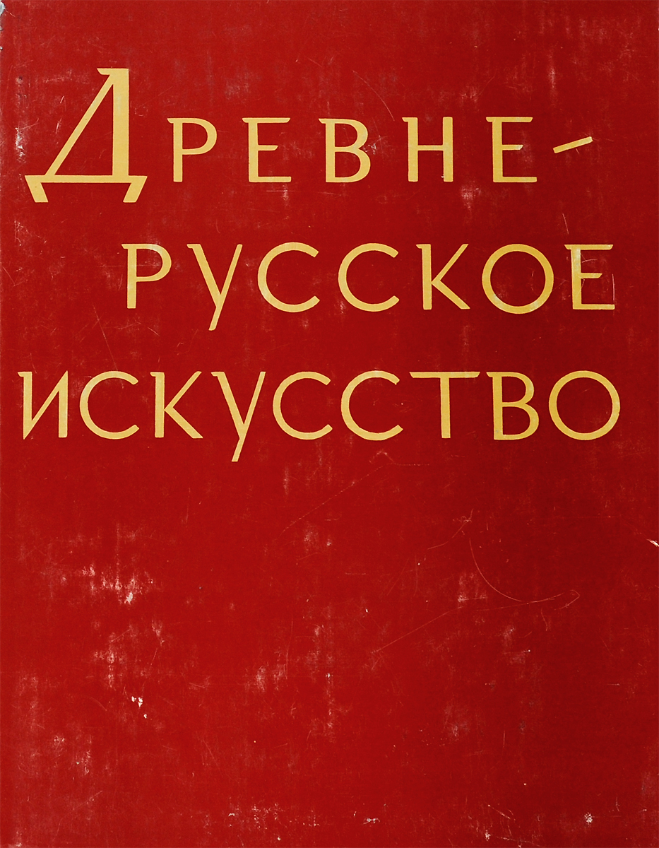 Лазарев В., Подобедова О. Древне-русское искусство. Проблемы и атрибуции