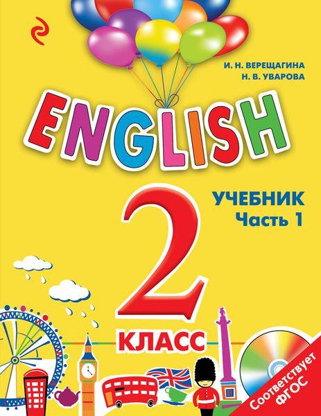 Верещагина И.Н., Уварова Н.В. ENGLISH. 2 класс. Учебник. Часть 1 + СD