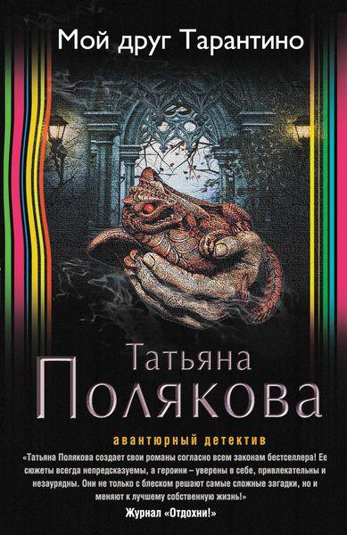 Полякова Т.В. Мой друг Тарантино