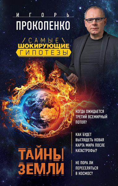 Игорь Прокопенко Тайны Земли