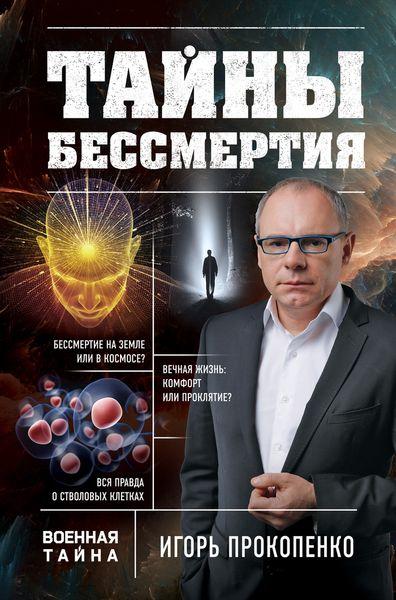 Игорь Прокопенко Тайны бессмертия