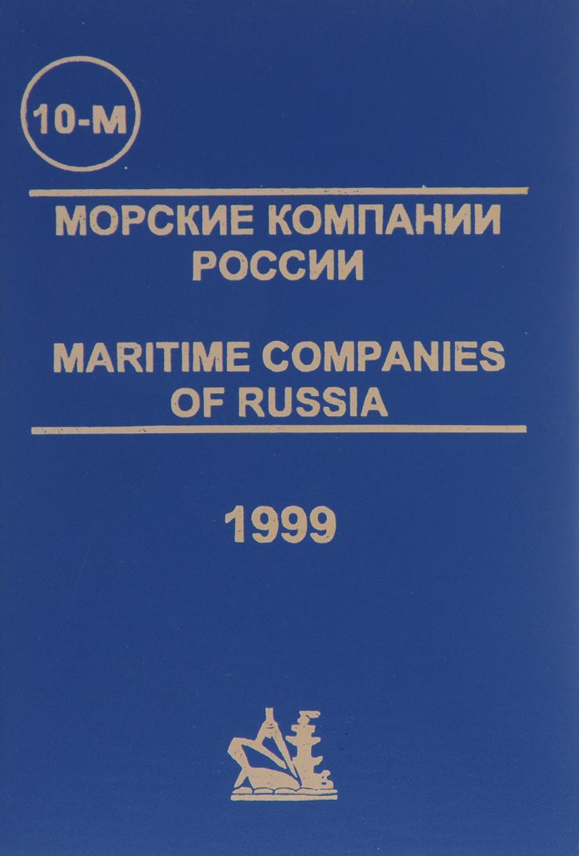 Морские компании России. Справочник 2001-2002 экономичность и энергоемкость городского транспорта