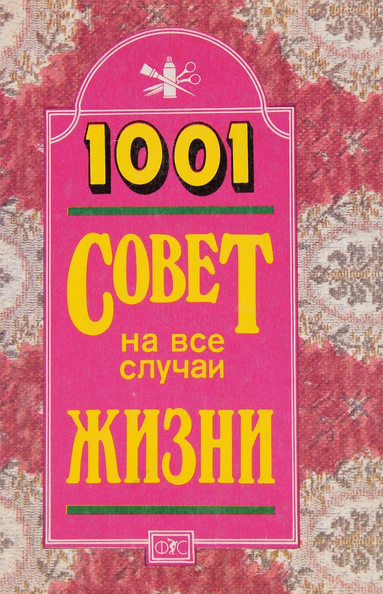 1001 совет на все случаи жизни автор не указан решебник житейских проблем советы на все случаи жизни