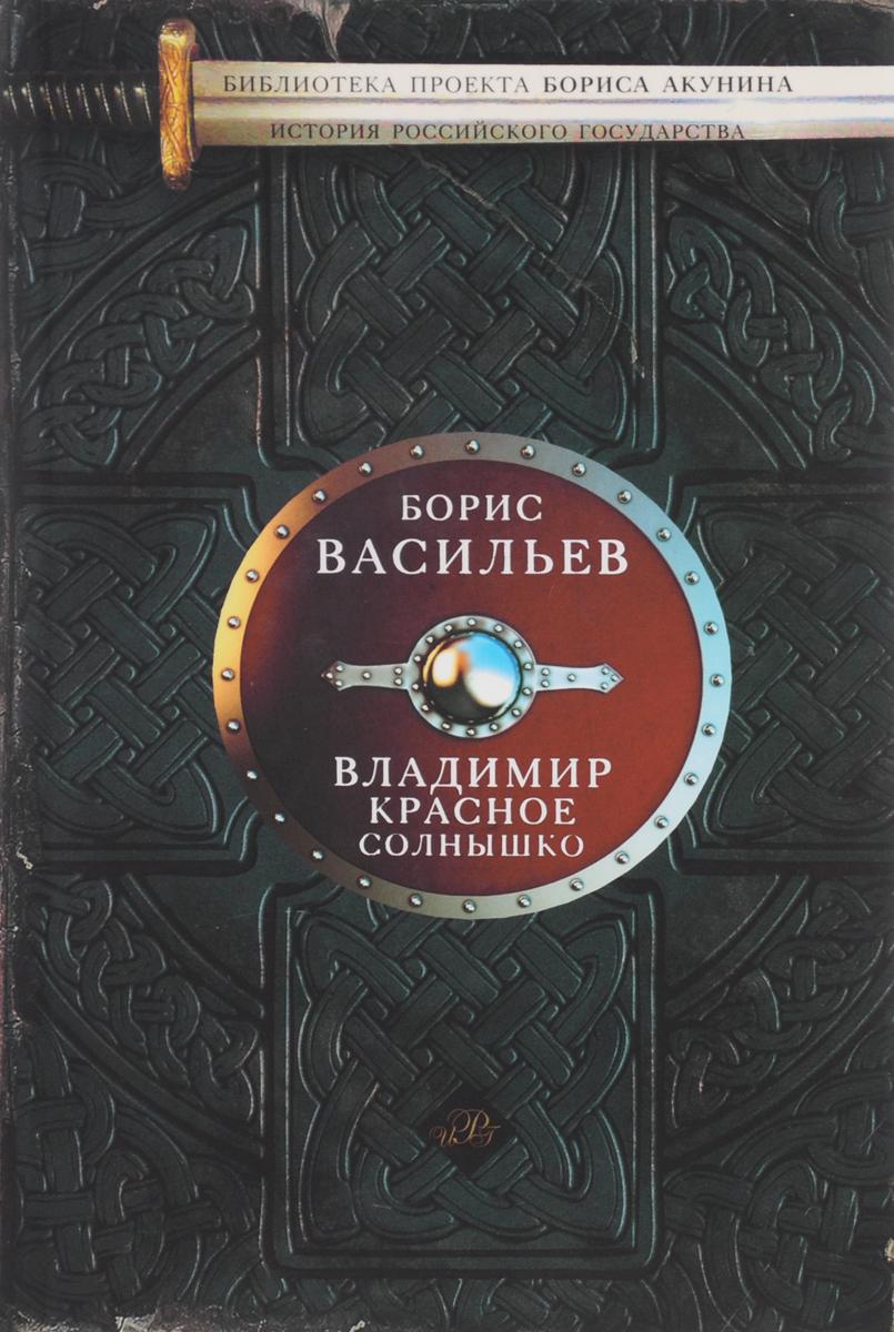 Борис Васильев Владимир Красное Солнышко борис васильев великолепная шестерка