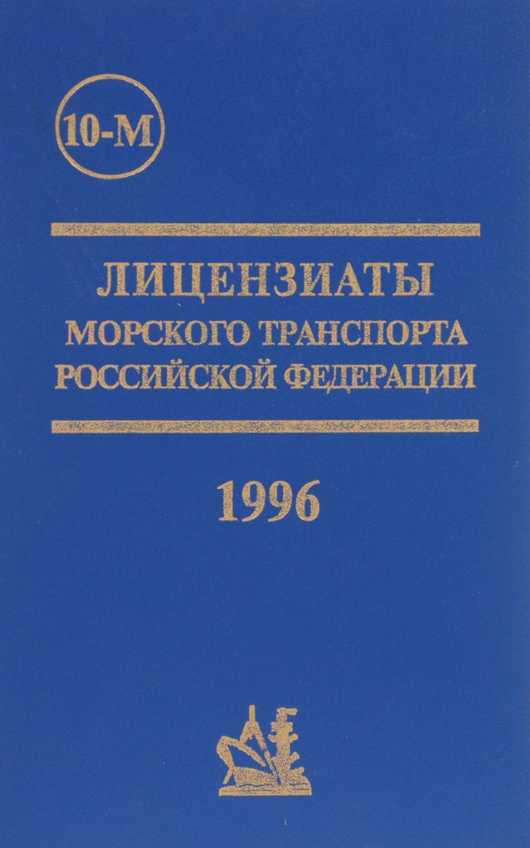 Лицензиаты морского транспорта Российской Федерации. Справочник 1996