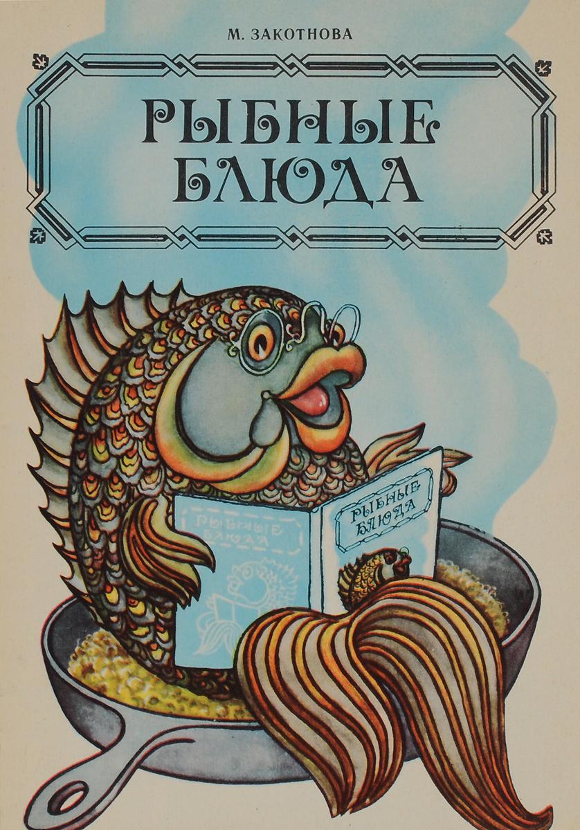 Фото - Закотнова М. Рыбные блюда илья мельников рыбные блюда