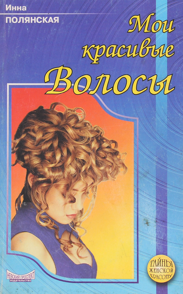 Полянская И. Мои красивые волосы цена 2017
