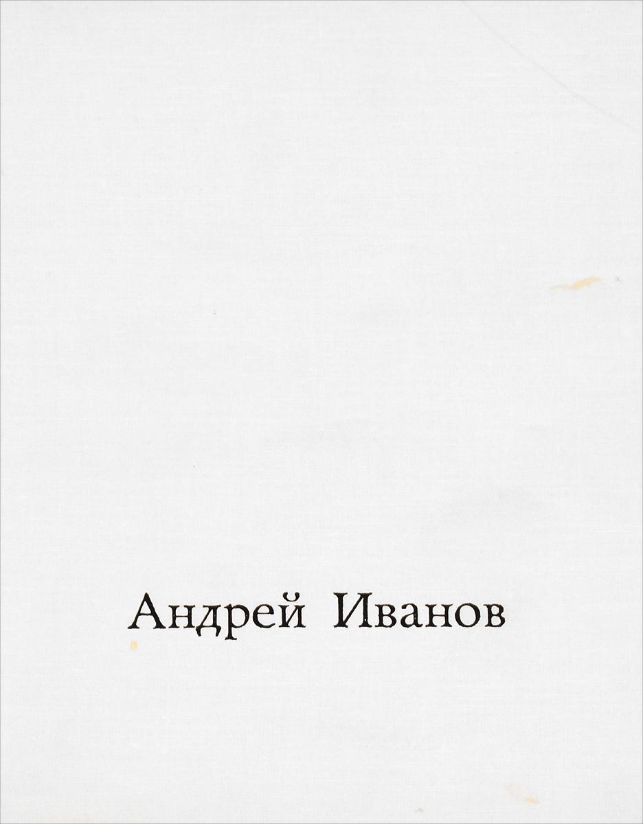 Коровкевич С. Андрей Иванов
