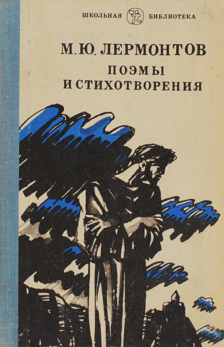 Лермонтов М. Ю. М. Ю. Лермонтов Поэмы и стихотворения