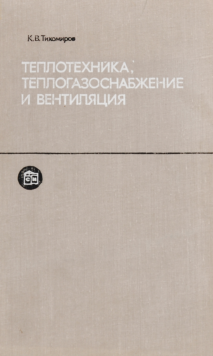Фото - Тихомиров К.В. Теплотехника, теплогазоснабжение и вентиляция вентиляция