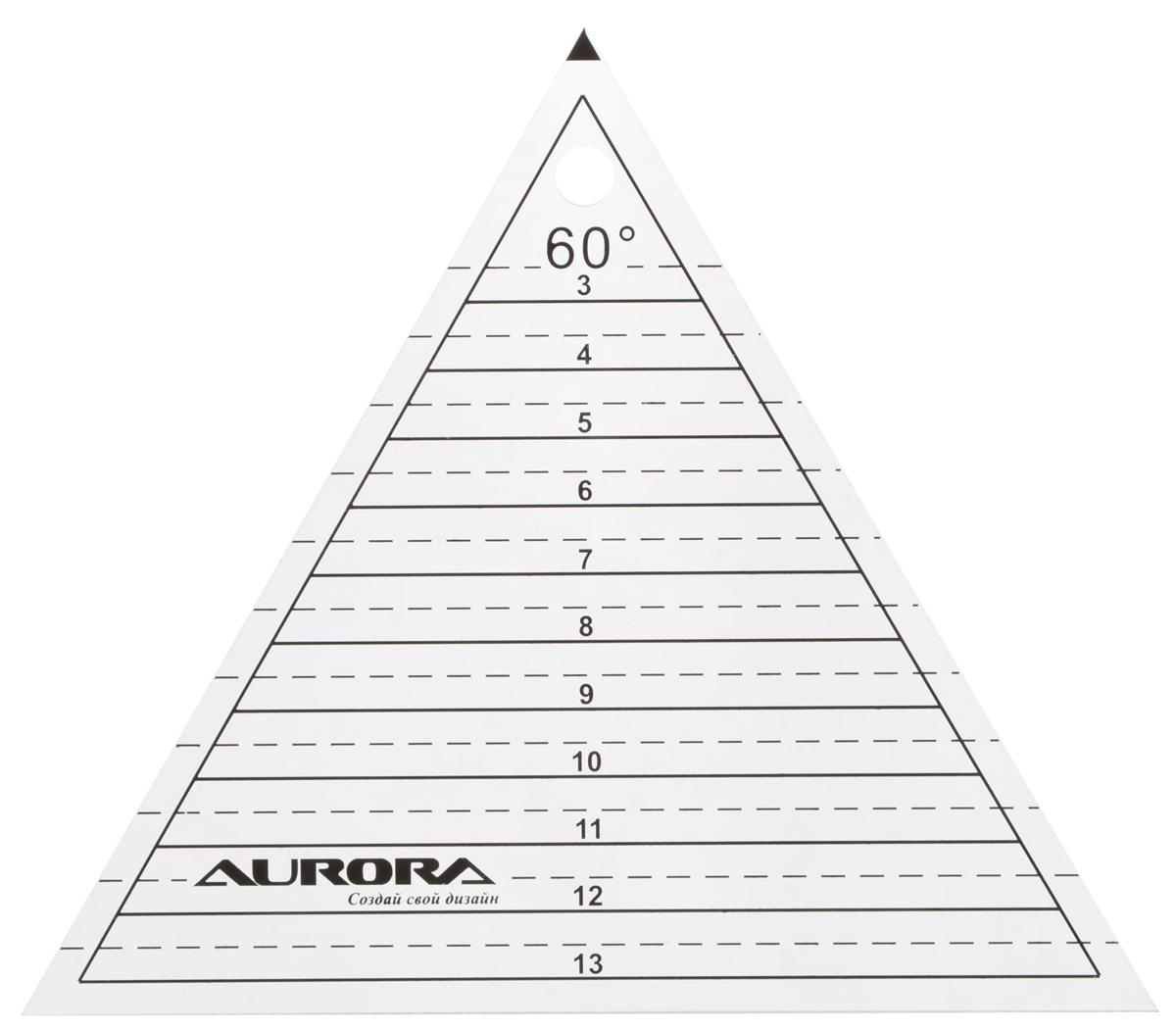 Линейка для пэчворка Aurora Треугольник, с углом 60°, 14,5 х 16,5 см линейка треугольная 6 дюймов aurora au 609