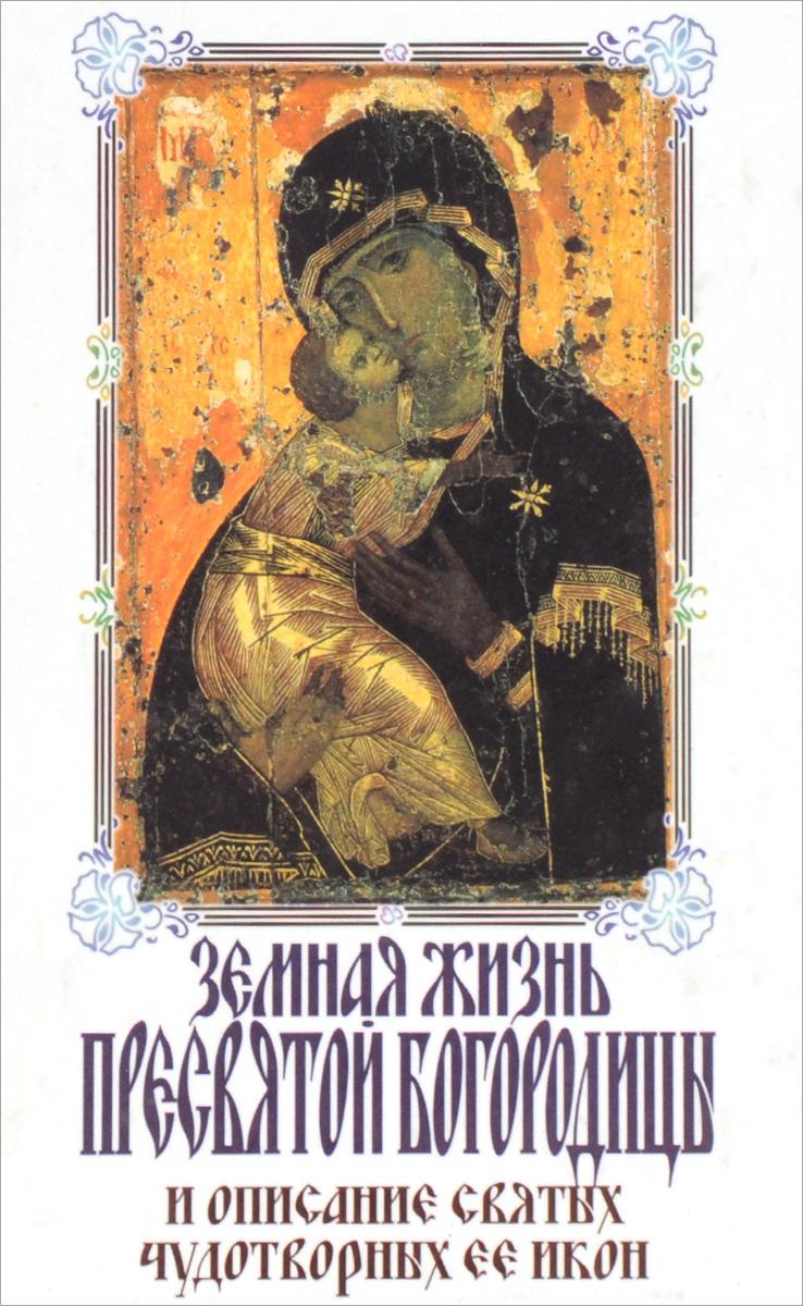 цены на Земная жизнь Пресвятой Богородицы и описание святых чудотворных ее икон  в интернет-магазинах