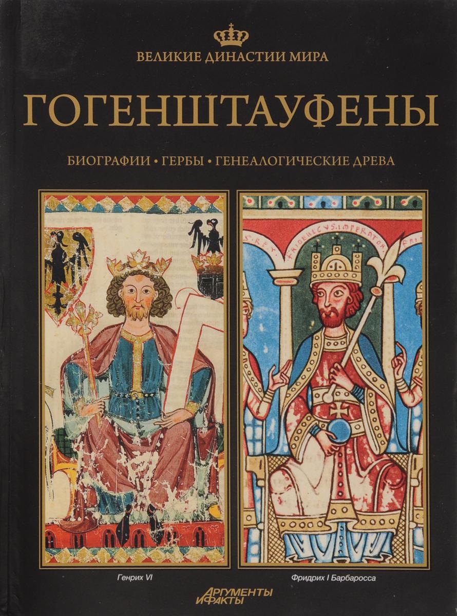 Кшиштоф Курек,Божена Чвойдрак Великие династии мира. Гогенштауфены