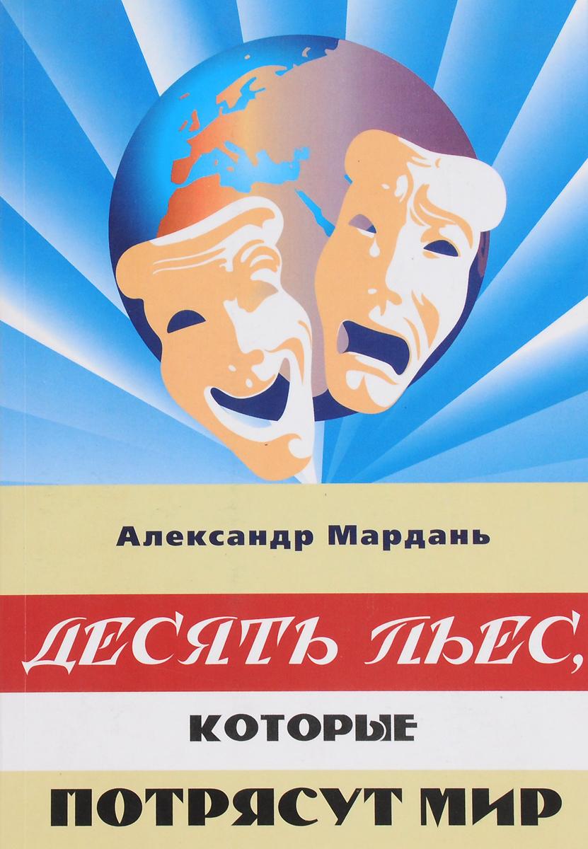 Мардань А. Десять пьес, которые потрясут мир а ю хорошевский 100 знаменитых символов украины
