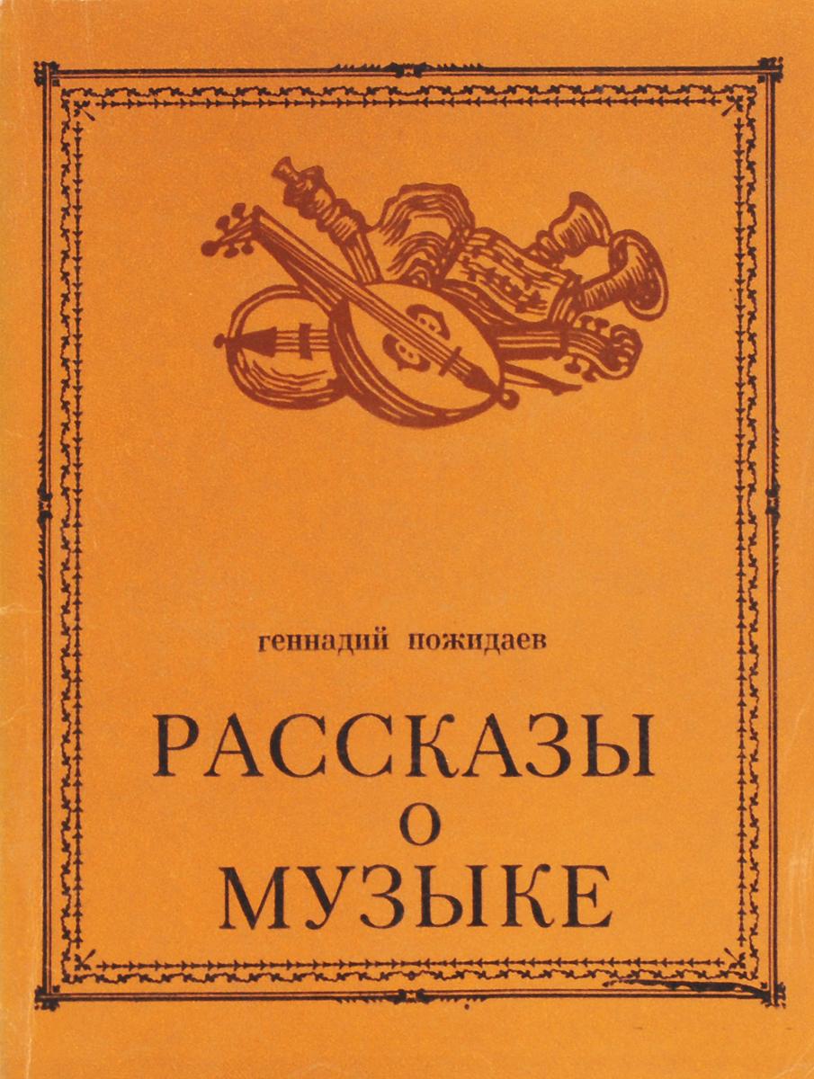 Пожидаев Г.А. Рассказы о музыке рассказы о святителе нектарии