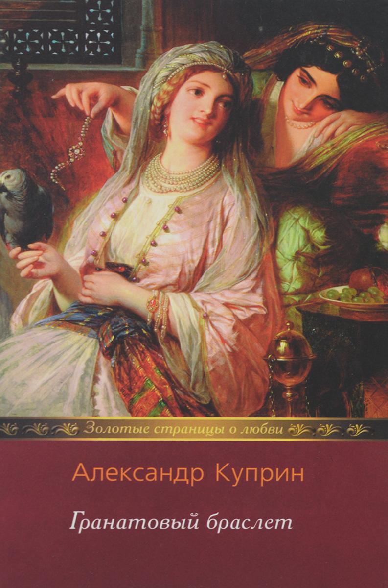 Куприн А. Гранатовый браслет куприн а суламифь миниатюрное издание