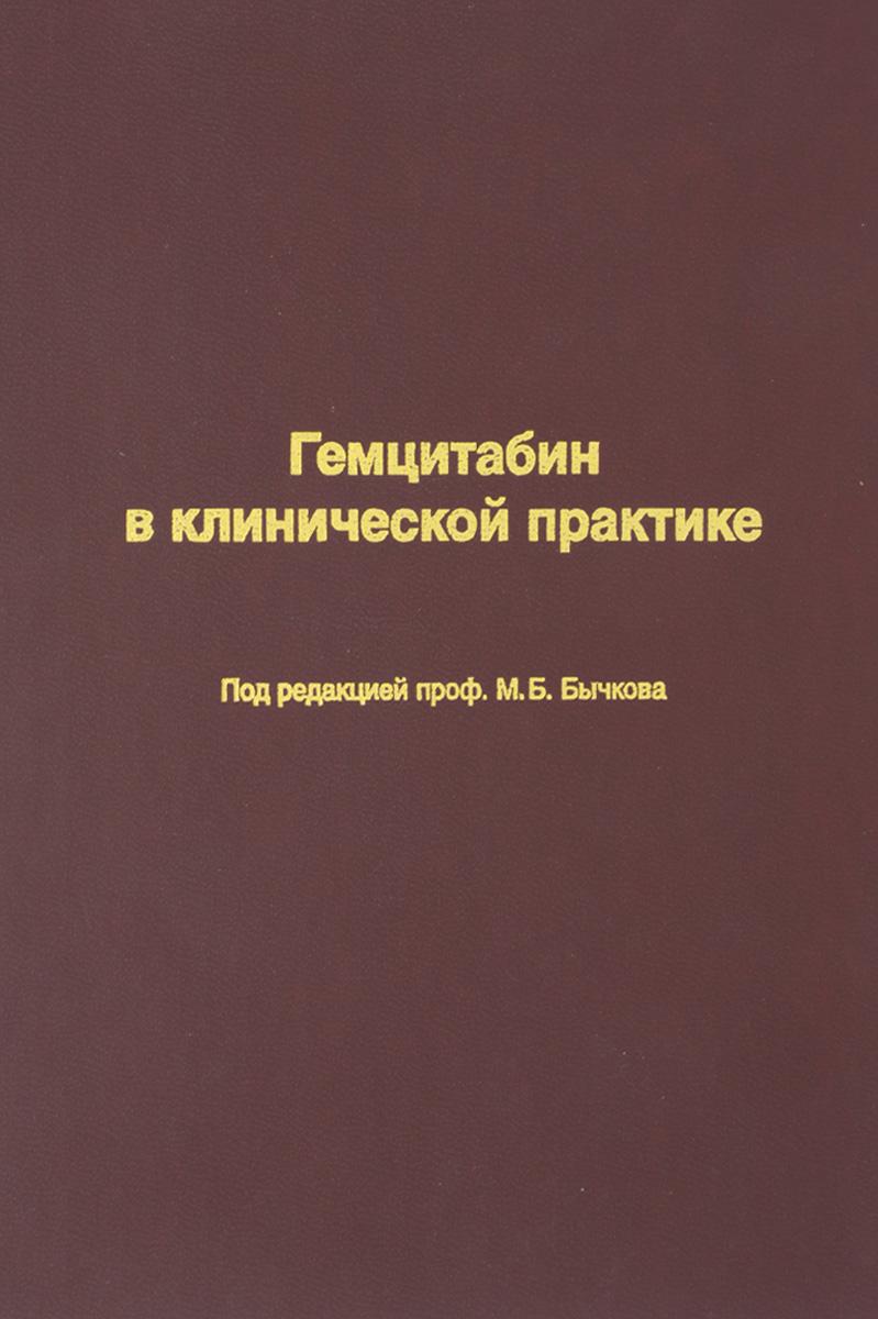 цены на Бычкова М. Гемцитабин в клинической практике  в интернет-магазинах