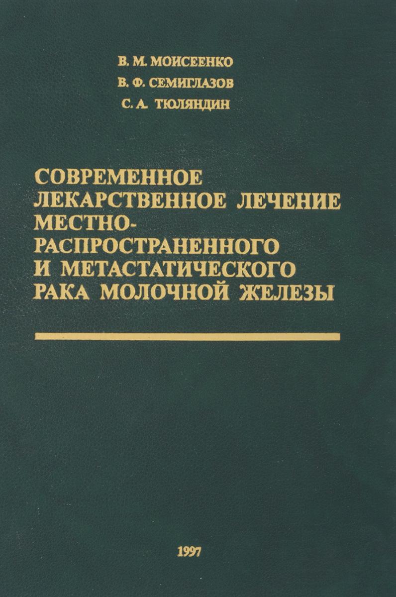 Моисеенко В., Семиглазов В., Тюляндин С. Современное лекарственное лечение местнораспространенного и метастатического рака молочной железы