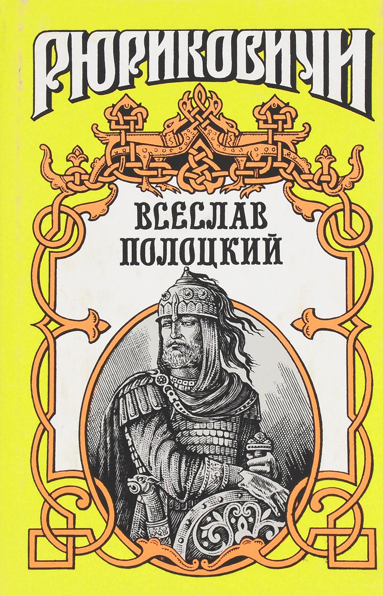 Леонид Дайнеко Всеслав Полоцкий