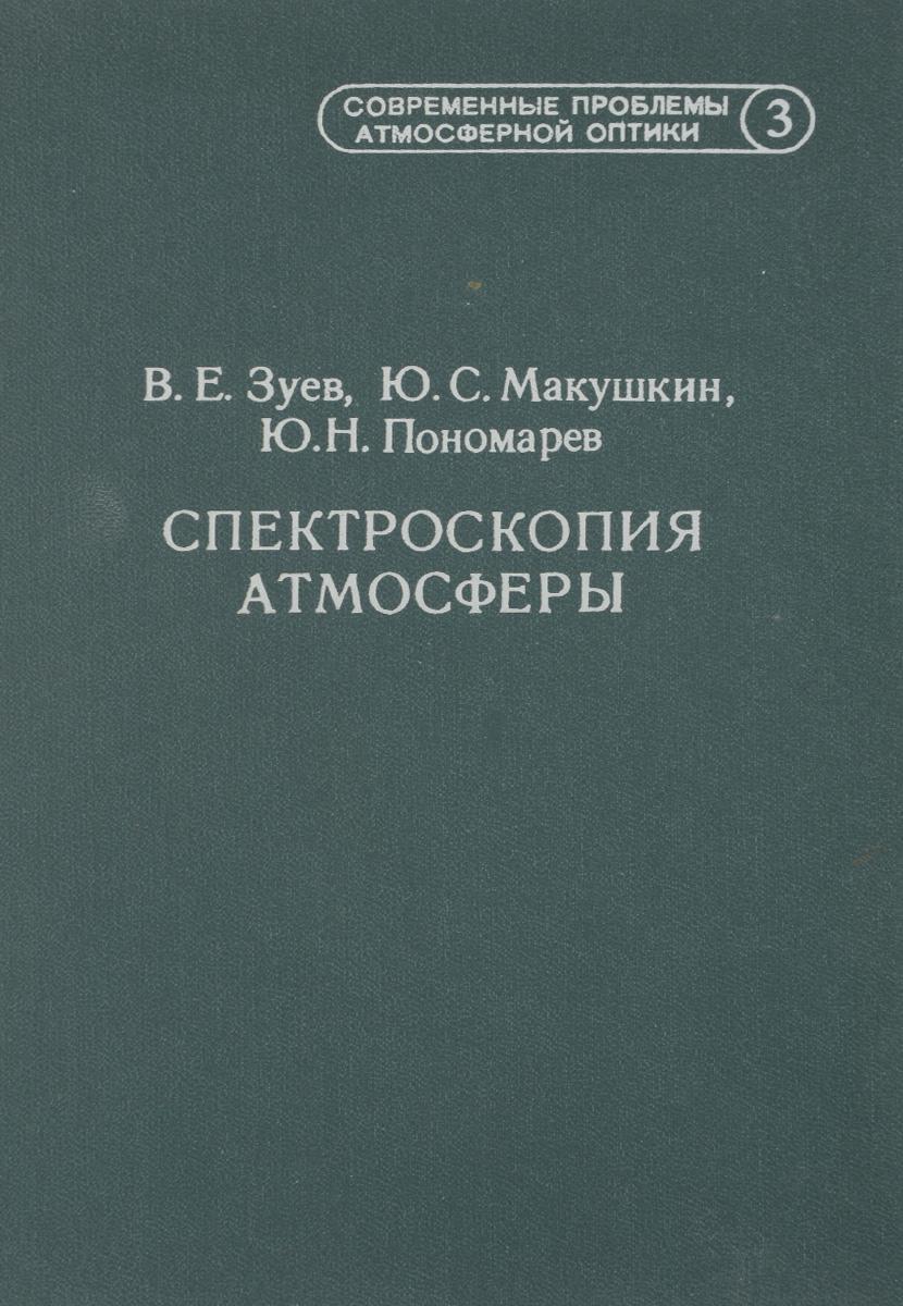 Зуев В., Макушкин Ю., Пономарев Ю. Спектроскопия атмосферы