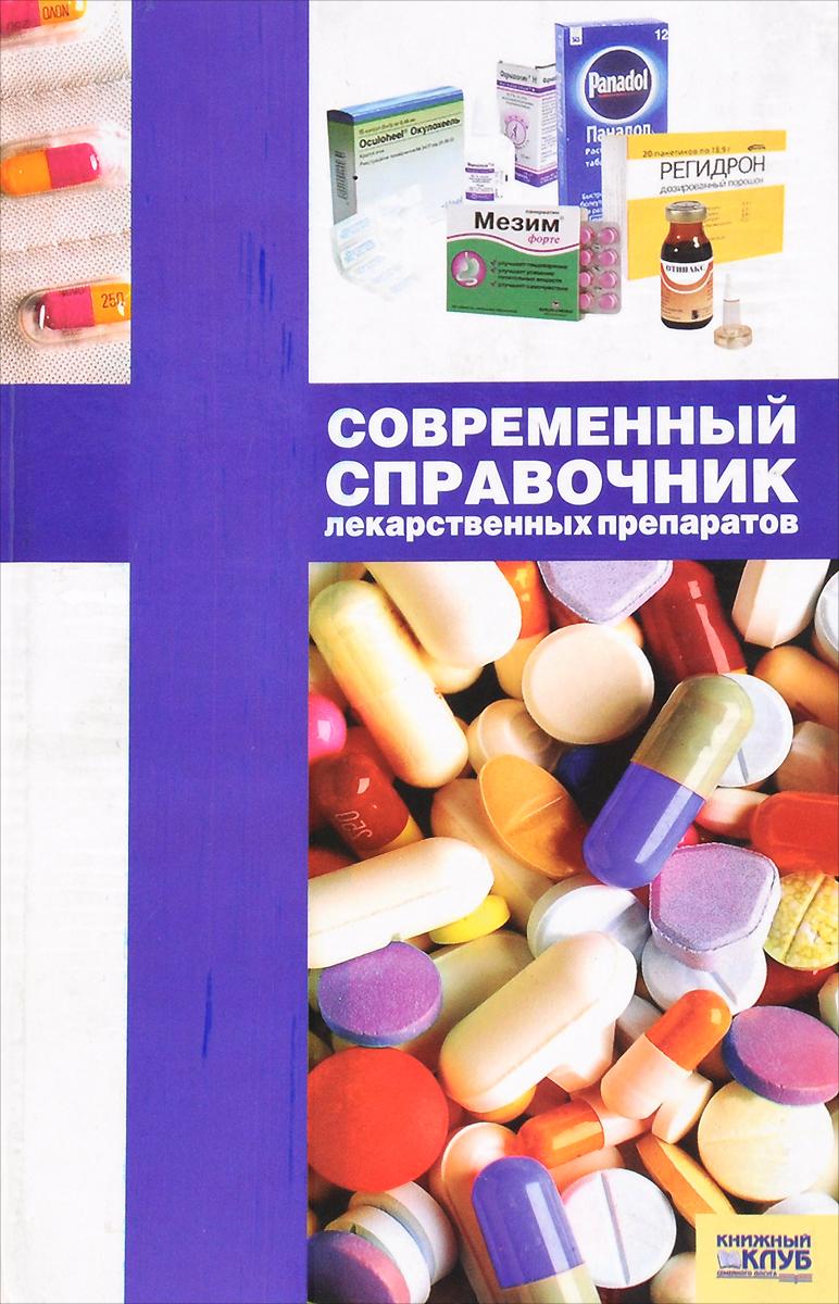Современный справочник лекарственных препаратов.