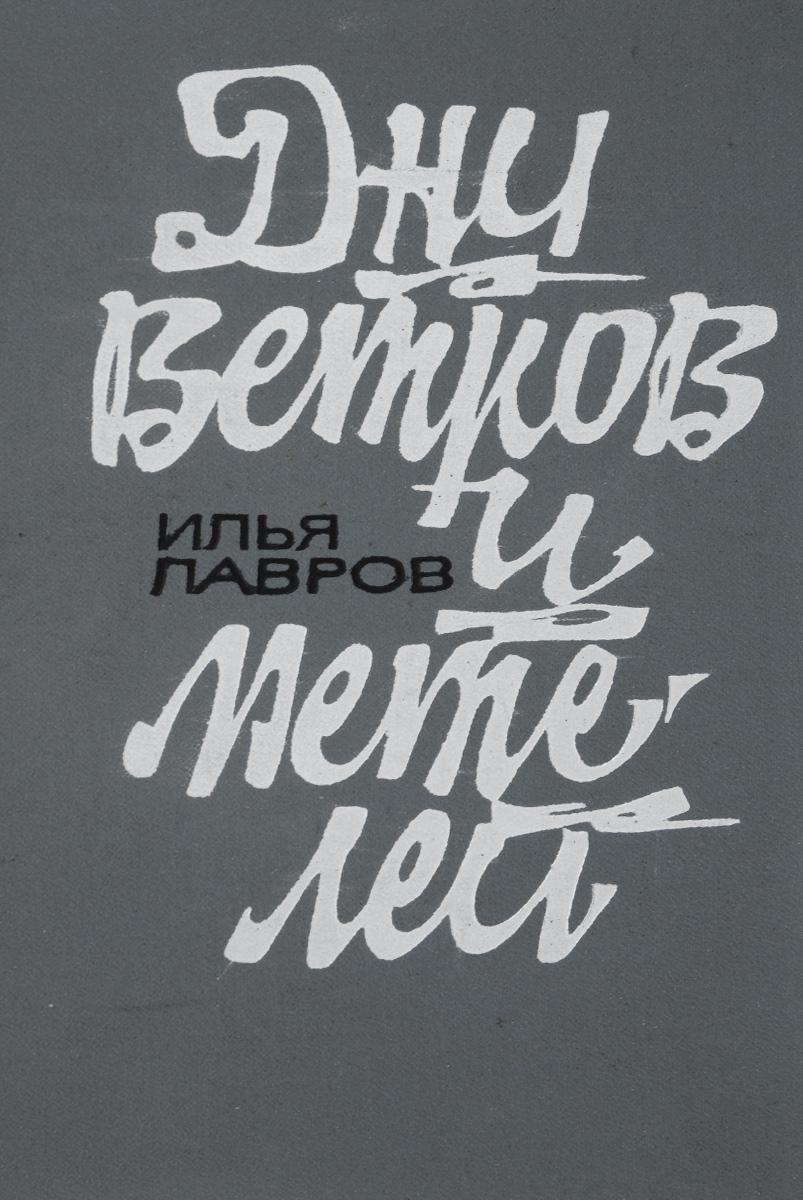 Лавров И. Дни ветров и метелей
