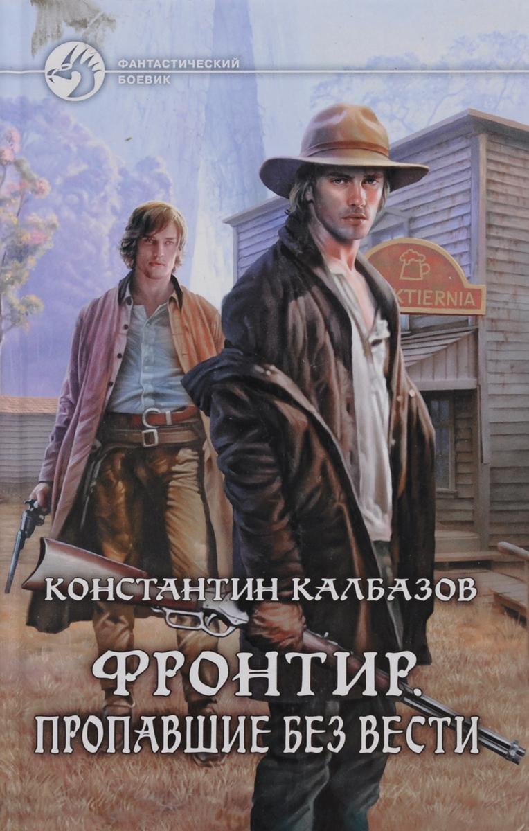 Константин Калбазов Фронтир. Пропавшие без вести