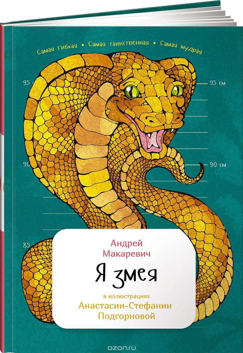 Андрей Макаревич Я змея