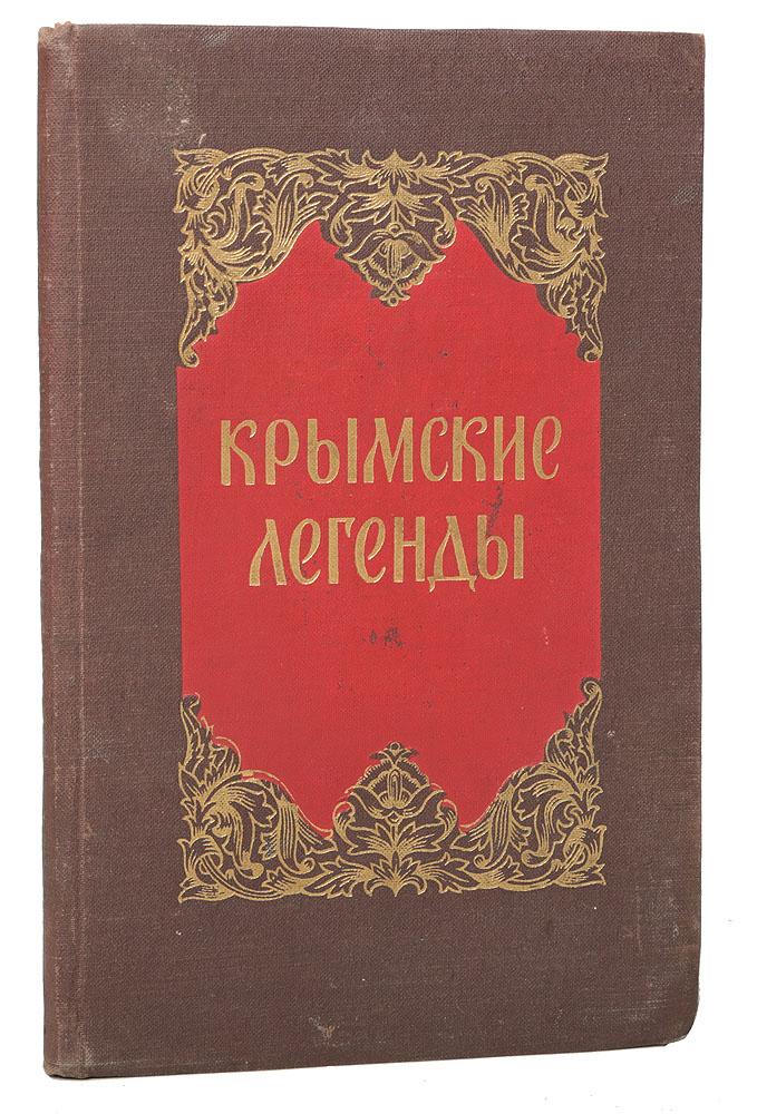 Крымские легенды
