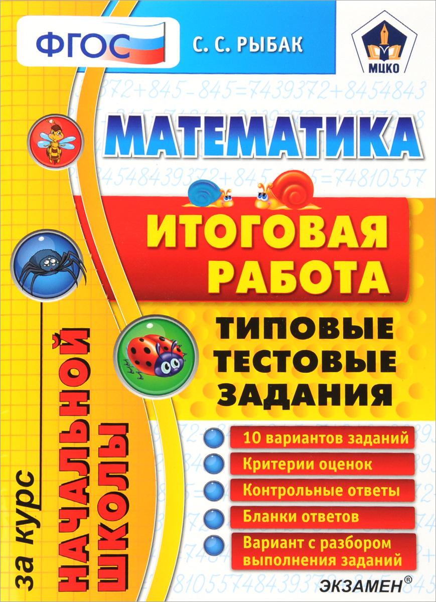 Рыбак Светлана Сергеевна Математика [Итоговая работа. ТТЗ] (0515)