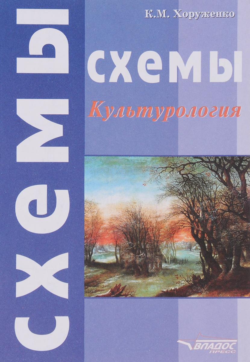 К. М. Хоруженко Культурология. Структурно-логические схемы цена 2017