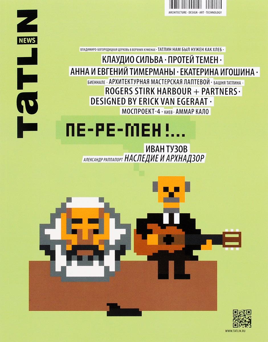 Tatlin News 4-5|85-86|150, 2015 (+ брошюра и плакат) tatlin news 2 80 132 2014
