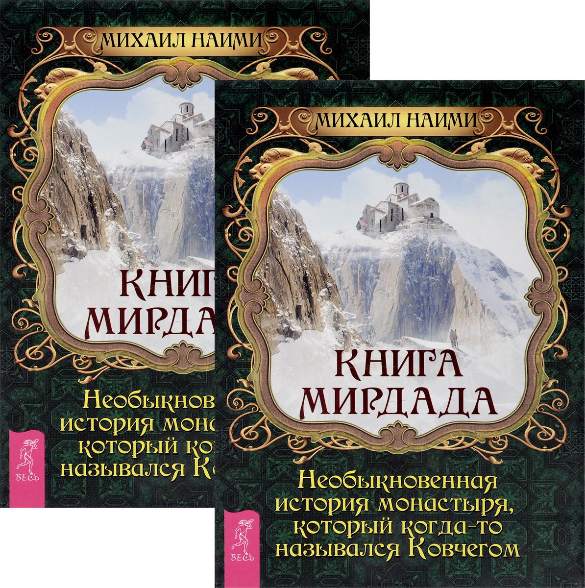 Михаил Наими Книга Мирдада. Необыкновенная история монастыря, который когда-то назывался Ковчегом (комплект из 2 книг)