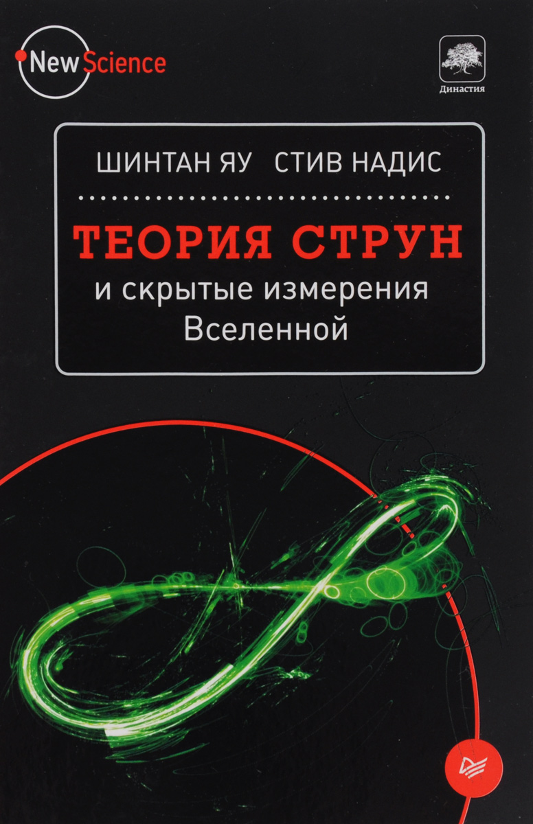 Шинтан Яу, Стив Надис Теория струн и скрытые измерения Вселенной яу ш надис с теория струн и скрытые измерения вселенной