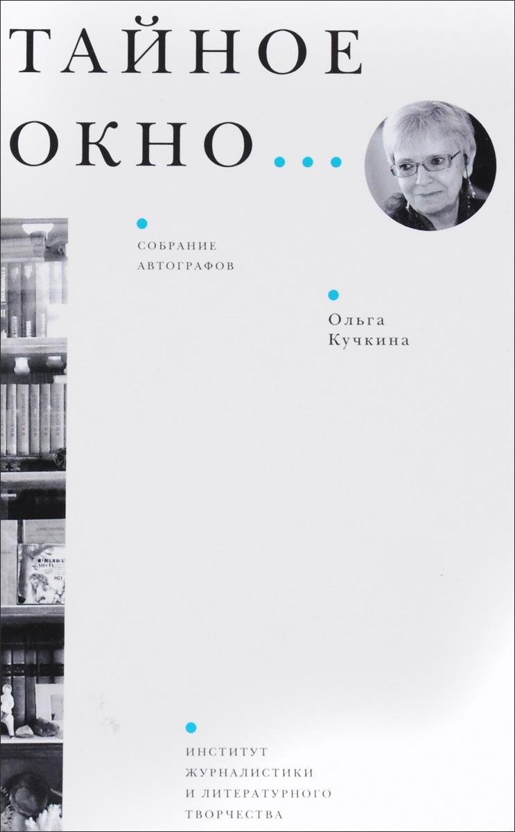 Ольга Кучкина Тайное окно… Собрание автографов