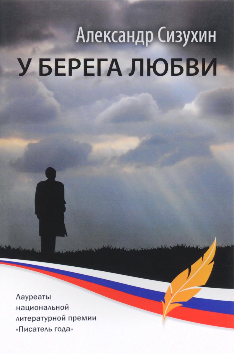 Александр Сизухин У берега любви айзенберг александр соломонович олюбви…
